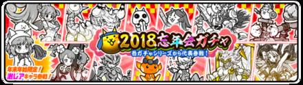 2018忘年会ガチャの画像