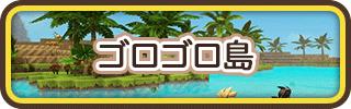 ドラクエビルダーズ2のゴロゴロ島