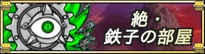 絶・鉄子の部屋.jpg