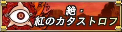 絶・紅のカタストロフ.jpg