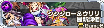 シシジロー&ウリリ最新評価.png