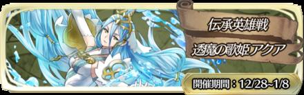 伝承英雄戦 透魔の歌姫アクアのアイコン
