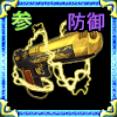 紫電参式【盾】の画像