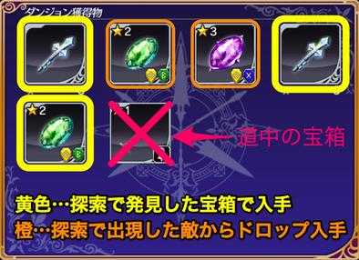 虹の鍵の入手方法