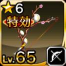 [十二支弓ワイルドボウの画像