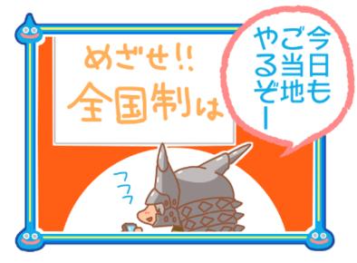 星ドラ漫画(4)
