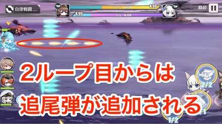 交互弾幕の画像2.jpg