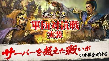 軍団対抗戦.jpg