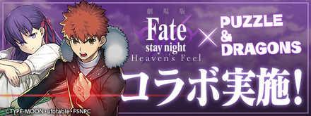 Fateコラボ13連ガチャシミュレータのサムネイル