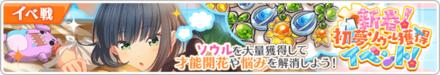 初夢ソウル獲得イベントの画像