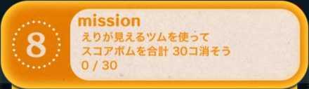 ツムツムのビンゴ26枚目のミッション8画像.jpg