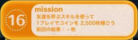 ツムツムのビンゴ26枚目のミッション16画像.jpg