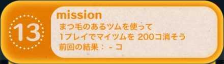 ツムツムのビンゴ26枚目のミッション13画像.jpg