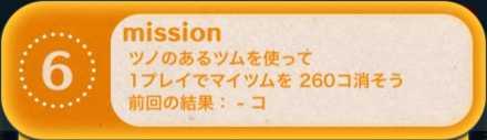 ツムツムのビンゴ26枚目のミッション6画像.jpg