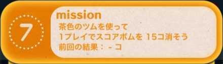 ツムツムのビンゴ26枚目のミッション7画像.jpg