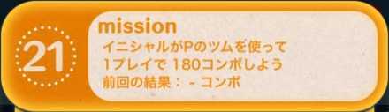 ツムツムのビンゴ26枚目のミッション21画像.jpg