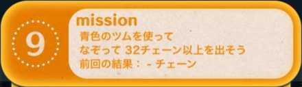 ツムツムのビンゴ26枚目のミッション9画像.jpg