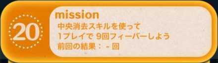 ツムツムのビンゴ26枚目のミッション20画像.jpg