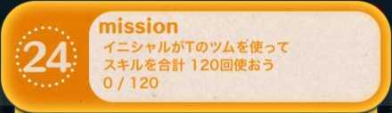 ツムツムのビンゴ26枚目のミッション24画像.jpg