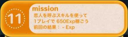 ツムツムのビンゴ26枚目のミッション11画像.jpg