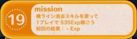 ツムツムのビンゴ26枚目のミッション19画像.jpg