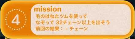 ツムツムのビンゴ26枚目のミッション4画像.jpg