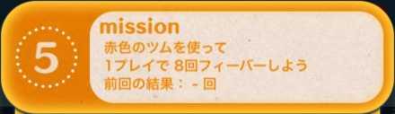 ツムツムのビンゴ26枚目のミッション5画像.jpg