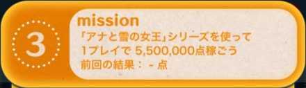 ツムツムのビンゴ26枚目のミッション3画像.jpg