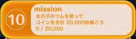 ツムツムのビンゴ26枚目のミッション10画像.jpg