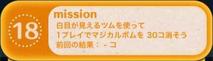 ツムツムのビンゴ26枚目のミッション18画像.jpg