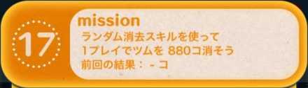ツムツムのビンゴ26枚目のミッション17画像.jpg