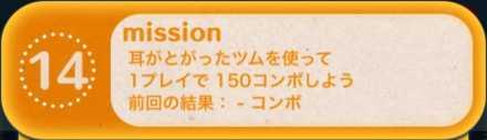 ツムツムのビンゴ26枚目のミッション14画像.jpg