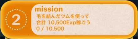 ツムツムのビンゴ26枚目のミッション2画像.jpg
