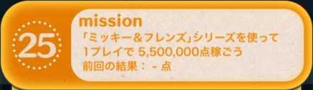 ツムツムのビンゴ26枚目のミッション25画像.jpg