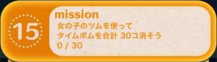 ツムツムのビンゴ26枚目のミッション15画像.jpg