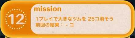 ツムツムのビンゴ26枚目のミッション12画像.jpg
