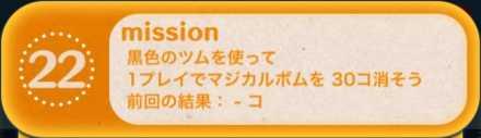 ツムツムのビンゴ26枚目のミッション22画像.jpg