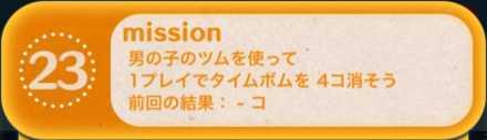 ツムツムのビンゴ26枚目のミッション23画像.jpg
