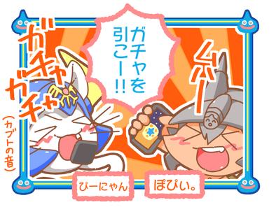 星ドラ漫画(5)