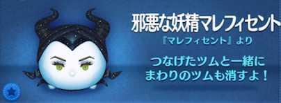 ツムツムの邪悪な妖精マレフィセントのバナー画像