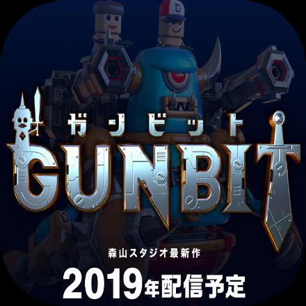 ガンビット(GUNBIT)画像
