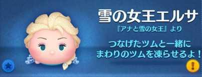 ツムツムの雪の女王エルサのバナー画像