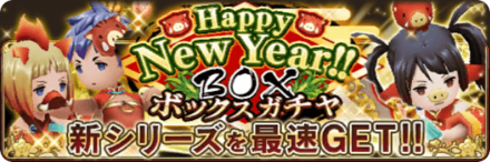 Happy New Year!!BOXガチャバナー.png