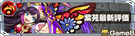 紫苑最新評価.png