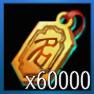 名声×60000