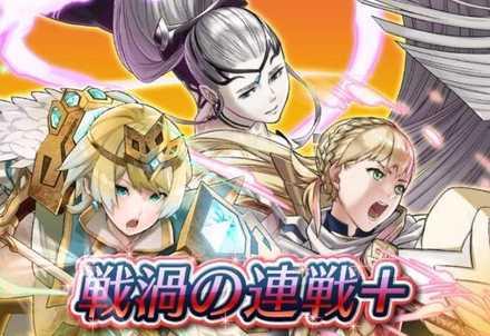 戦渦の連戦+〜王女三人寄れば〜のバナー
