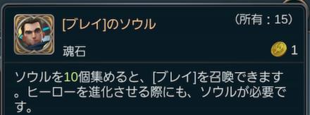 ヒーローのソウル(魂石)の画像