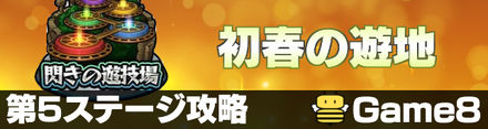 初春の遊地第5ステージ.png