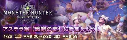 アステラ祭【感謝の宴】(1周年)のイベントまとめ