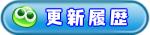 更新.png